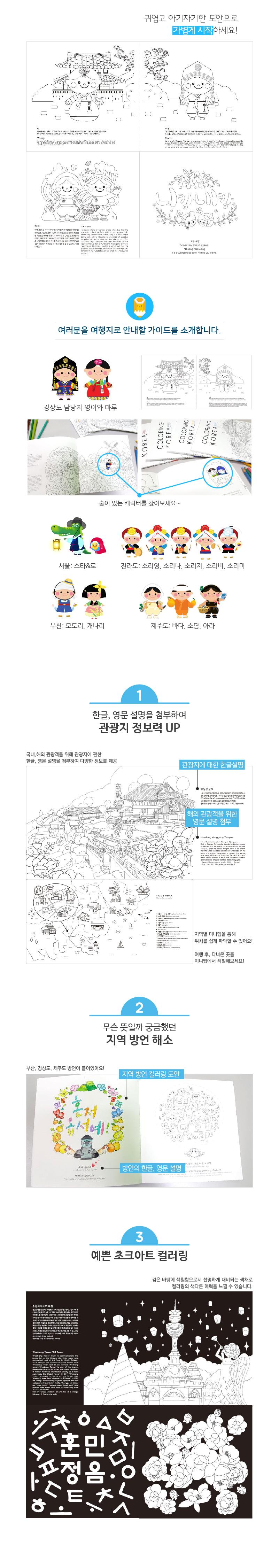 힐링 여행 컬러링북 컬러링 코리아 - 뺨이, 10,000원, 기능성노트, 기타 기능성 노트